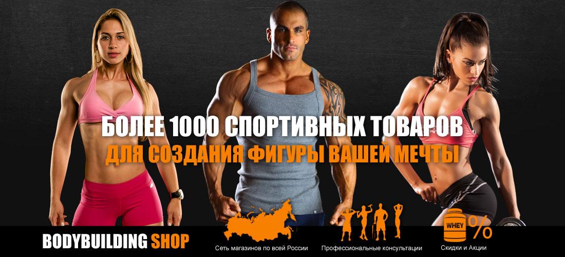 Магазин спортивного питания в Тольятти BODYBUILDING SHOP